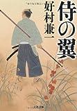 侍の翼 (文春文庫)