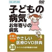 2分で分かる!やさしい医療DVD辞典 【子どもの病気/お年寄りの病気】
