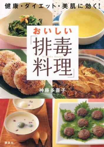 おいしい「排毒料理」 健康・ダイエット・美肌に効く! (講談社の実用BOOK)