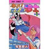 舞って!セーラー服騎士 1 (ジャンプコミックス)