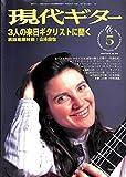 現代ギター 1997年 5月号