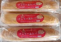 オードブル チェリー&レパン(レザンアルメット)3本(本L26㎝W6.5㎝H4.5㎝)解凍後お好みの大きさにカットしてお召し上がり。業務用