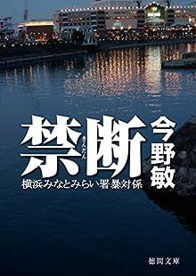 禁断 横浜みなとみらい署暴対係 (徳間文庫)