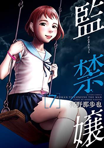 監禁嬢 : 7 (アクションコミックス)