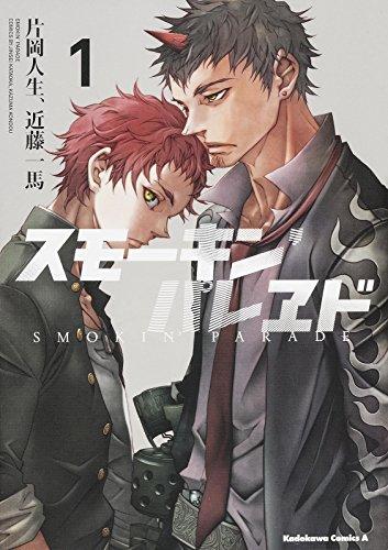 スモーキン'パレヱド (1) (カドカワコミックス・エース)の詳細を見る