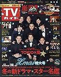 TVガイド関東版 2019年 12/13 号 [雑誌] 画像