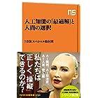 人工知能の「最適解」と人間の選択 (NHK出版新書 534)