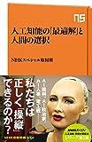 人工知能の「最適解」と人間の選択 (NHK出版新書 534) 画像