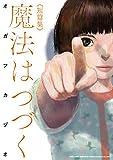 魔法はつづく (LEED Cafe comics)