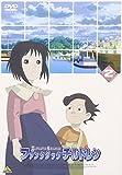 ファンタジックチルドレン 2[DVD]