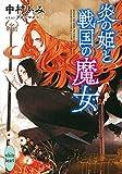 炎の姫と戦国の魔女 (講談社X文庫)