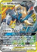 ポケモン カード ルカリオ 1⁄4 メルメタル GX RR SM9b フルアート 029/054 日本