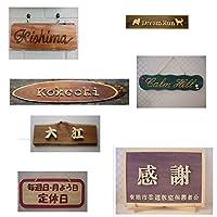 店舗看板「自然木ベースシリーズ」オリジナルロゴ対応・文字フォント選択可能・ウッドサインボード