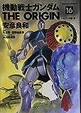 機動戦士ガンダムTHE ORIGIN 16 オデッサ編 後 (角川コミックス・エース 80-19)