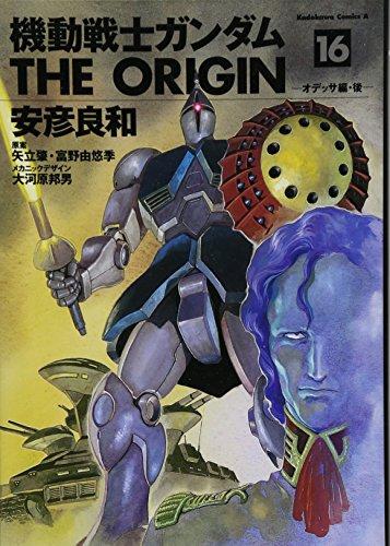 機動戦士ガンダムTHE ORIGIN 16 オデッサ編 後 (角川コミックス・エース 80-19)の詳細を見る