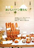 京都おいしいパン屋さん