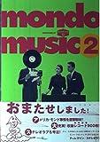 モンド・ミュージック〈2〉 リブロポート