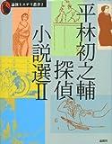 平林初之輔探偵小説選〈2〉 (論創ミステリ叢書)