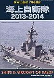 世界の艦船増刊 海上自衛隊2013-2014 2013年 07月号 [雑誌]