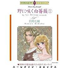 野に咲く白薔薇 - 1巻 (ハーレクインコミックス)