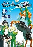 セントールの悩み(2)【特典ペーパー付き】 (RYU COMICS)