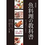新装版 魚料理の教科書 基本的な魚のおろし方から、魚介の人気メニューまで、豊富な手順写真で、丁寧に解説。