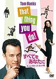 すべてをあなたに ディレクターズ・カット版[DVD]