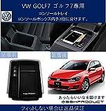 SSKPRODUCT センターコンソールトレイ Volkswagen Golf7専用