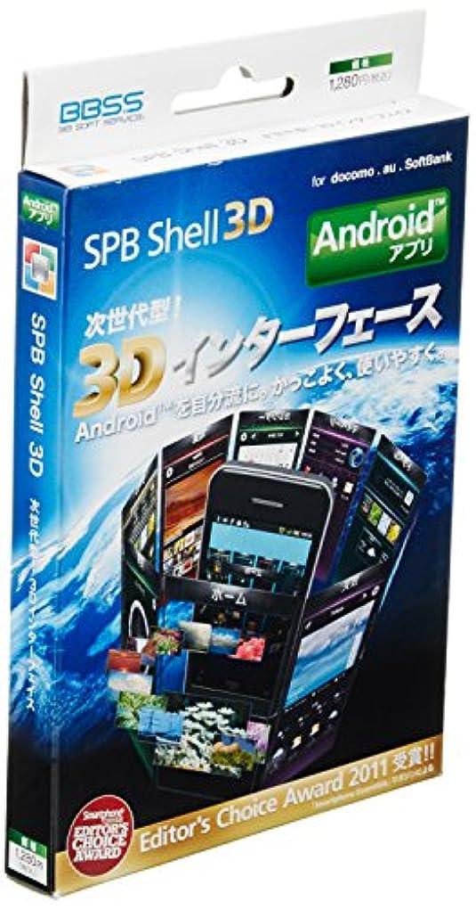マイルド所属里親BBソフトサービス SPB Shell 3D