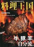 料理王国 2009年 09月号 [雑誌] 画像