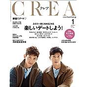 CREA 2018年1月号[雑誌]