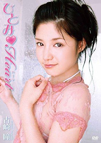 古崎瞳 ひとみ Heart [DVD] -
