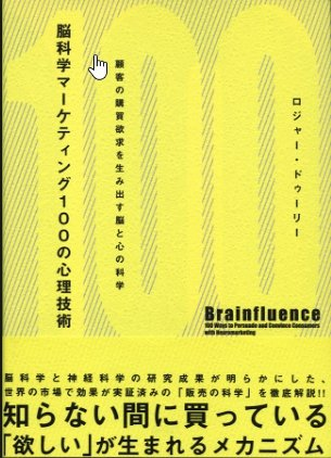 脳科学マーケティング100の心理技術―顧客の購買欲求を生み出す脳と心の科学の詳細を見る