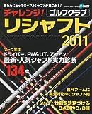 チャレンジ!ゴルフクラブリシャフト2011 (学研スポーツムックゴルフシリーズ)
