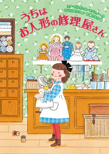 うちはお人形の修理屋さんの詳細を見る
