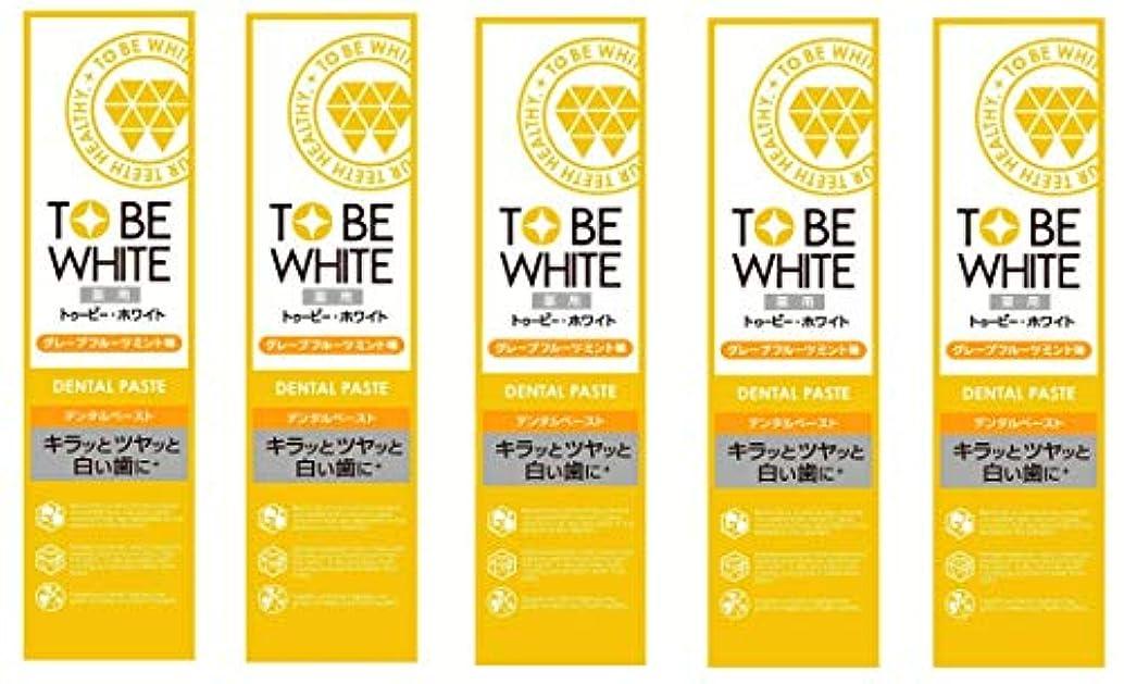 プレフィックスビン大いに【お買い得】トゥービー?ホワイト 薬用 ホワイトニング ハミガキ粉 グレープフルーツミント 味 60g×5個セット