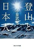 登山と日本人 (角川ソフィア文庫)