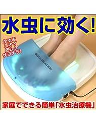 紫外線治療器UVフットケア(医療用具承認商品)