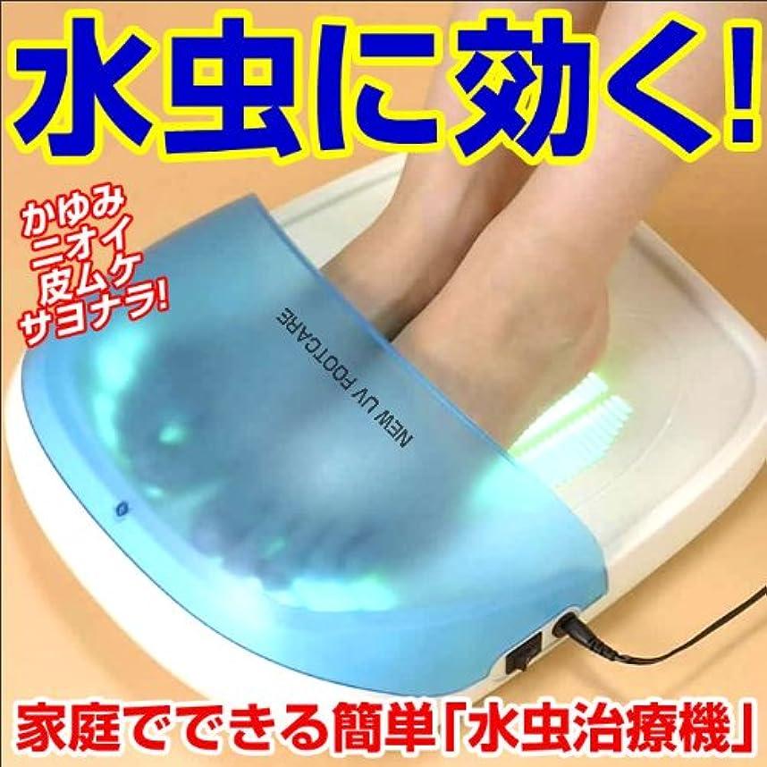 不足マージン完璧な紫外線治療器UVフットケア(医療用具承認商品)