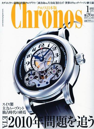 Chronos (クロノス) 日本版2010年1月号