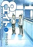 エイト(1) (ヤングマガジンコミックス)
