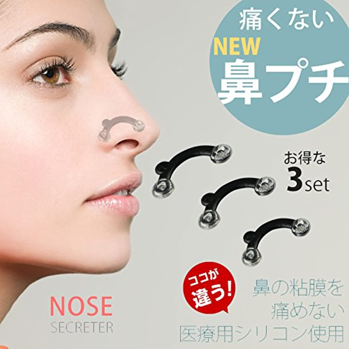 ハードリングキノコセールOUSENEI 鼻プチ 矯正プチ 美鼻 整形せず 医療用シリコン製 柔らかい 痛くない ハナのアイプチ 24.5mm/25.5mm/27mm 全3サイズ 3点セット (ブラック)