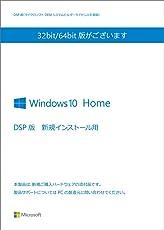 Microsoft Windows10 Home 64bit 日本語版|DSP版|LANアダプターバンドル品