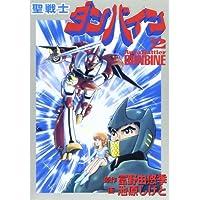 聖戦士ダンバイン (2) (St comics―Sunrise super robot series)