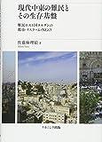 現代中東の難民とその生存基盤: 難民ホスト国ヨルダンの都市・イスラーム・NGO
