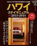 ハワイステイマニュアル最新2013-2014 (エイムック 2322)   (エイ出版社)