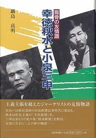 幸徳秋水と小泉三申 叛骨の友情譜