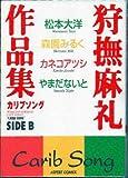 狩撫麻礼作品集―カリブソング (Side B) (アスペクトコミックス)