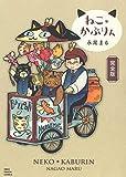 ねこ*かぶりん 完全版 (全1巻) (ねこぱんちコミックス)