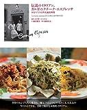 伝説のイタリアン、ガルガのクチーナ・エスプレッサ 10分でできる伊式速攻料理 画像